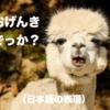 国語力・日本語力を楽しく身につける!アウトプット編