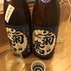 【選ばれたのは】菊鷹、雌伏 山廃純米無濾過生酒29BYの掛米違い飲み比べの味【でした】