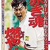 今日のカープ本:『デイリースポーツ「2017広島東洋カープ開幕特集号」 (タブロイド判・新聞形式)』