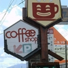 coffee shop サンボ/山形県鶴岡市
