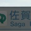 41:佐賀県