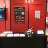 スマートファクトリーJapan2018 開催!【5月30日(水)~6月1日(金)10:00~17:00】