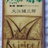大江健三郎『燃えあがる緑の木』第二部のあらすじと解説