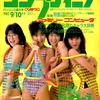 【1985年】【9月号】コンプティーク 1985.09