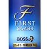 BOSS『ファーストクラス』