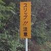 過去レース参戦記 2013矢島カップMt.鳥海バイシクルクラシック1/3