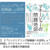 『エンジニアリング組織論への招待』×『マネージャーの問題地図』スペシャルトークセッションに参加してきました