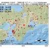 2016年09月29日 17時22分 三重県中部でM2.7の地震