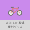 UBER EATS(ウーバーイーツ )配達に役立つ便利アイテムをまとめてみました。