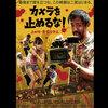 映画「カメラを止めるな!」感想 上田慎一郎監督が尊敬する4人の要素が詰まった神映画