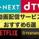 動画配信サービスおすすめ6選|好きな映画・ドラマ・アニメが見放題