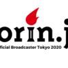 【gorin.jp/TVer/NHK】東京オリンピックの無料ライブ配信サービスについて徹底解説!