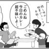 (0148話)泣ける!カレーじゃけん