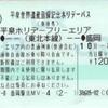世界遺産登録記念