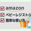 Amazonベビーレジストリの簡単な使い方