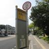 山の下のバス停