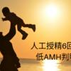 【不妊治療】低AMH判明!次はいよいよ体外受精にステップアップ!最後の人工授精(6回目)