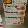 ジェフのゴーヤバーガー@沖縄物産展 阪神百貨店