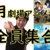 2019年6月のアニメ映画まとめ(青ブタ、ガルパン、センコロール コネクト、劇場版  フレームアームズ・ガールなど)