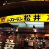 焼肉レストラン「松井」~質の高いお肉で大満足の焼肉やさん~