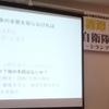 柳澤協二さんの講演
