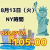 【8/13 NY時間】ドル円の105.00。あとは、休むも相場かな?