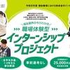 2019年夏季インターン募集(東社協主催)