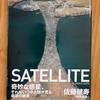【奇界遺産・クレイジージャーニー】写真家 佐藤健寿のSATELLITE (サテライト)は究極の空撮写真集だった!