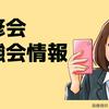 【1/21】徳島県の薬剤師向け研修会・勉強会情報
