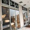 麺屋台 我馬 広島駅北口店(東区)冷やかけ中華そば