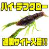 【タックルHD】アクションも本物に近づけたクロー系ワーム「ハイ-デフクロー」通販サイト入荷!