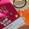 クーポン利用可!北海道旅行時にもお勧め☆お土産が毎回荷物になるので、ネット通販を利用してみたところ身軽で最高だったお話!