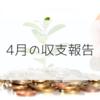 4月の副業収入発表♡ワーママでもブログで稼ぐ