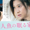 『人魚の眠る家』興行収入の最新は? ランキングや現在の動員数は?  篠原涼子、西島秀俊、坂口健太郎