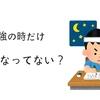 勉強の時だけ頭固くなってない?まじめすぎて失敗するかも!?