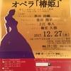 今年最後のオペラ