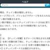 【新スキルタグ】チェインバースト