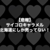 【#2018名古屋旅行】Day:0 出発準備編〜サイコロキャラメルが見つからなくて〜