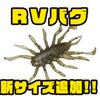 【ジャッカル】沈む虫系ワームに新サイズ「RVバグ3インチ」追加!