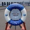 東京湾クルーズ♪シンフォニーのランチバイキング♪