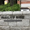 大学巡り File 14-2 同志社大学 今出川校地 (室町/新町/烏丸/キャンパス編)