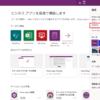 Dynamics 365 / CDS Web API を Postman から手軽に実行