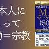 『世界のエリートが学んでいるMBAマーケティング必読書50冊を1冊にまとめてみた』(永井孝尚・著)のレビュー