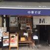 【雑談】飛騨高山で見つけた激ウマラーメン店2