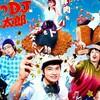 【日本映画】「とんかつDJアゲ太郎〔2020〕」を観ての感想・レビュー