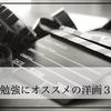 【厳選】英語の勉強にオススメの洋画3選!