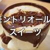 お土産&インスタ映え!モントリオールに来たら絶対食べたいチョコの店【juliette&chocolat】軽食アリ