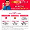 """明日スタート!「PayPay」100億円分""""争奪""""キャッシュバックキャンペーン!"""