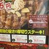 いきなりステーキ!→大丸で乞食&陸マイラー活動www
