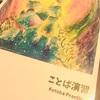京都精華大学の授業がはじまりました。